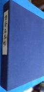 [겸재명품첩] 謙齋名品帖(권1-2 /2책 완질) / 사진의 제품   / 상현서림  / :☞ 서고위치:km +1 * [구매하시면 품절로 표기됩니다]