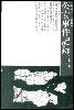 공안사건기록(세계총서 22) 초판(1986년)