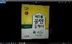 에듀윌 공인중개사 기본서(세법)-2016년판