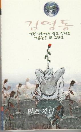 [카세트 테이프] 김영동 - 이런 나라에서 살고 싶어요