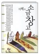 지혜의 소금 창고 - 행복을 전해주는 삶 속의 비타민 같은 책 초판 6쇄