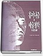 휴머니즘과 예술철학에 관한 성찰 초판(1993년)