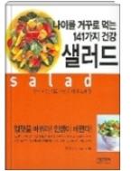 나이를 거꾸로 먹는 141가지 건강 샐러드 - 입맛을 바꿔라! 인생이 바뀐다! 1판2쇄