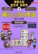 暮らしの日本語指さし會話帳5