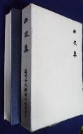 서파집 (西坡集) 영인본 [상현서림]  /사진의 제품  ☞ 서고위치:SR 1 * [구매하시면 품절로 표기됩니다]