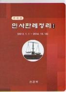 주제별 민사판례정리1 [2012.1.1~2014.10.15]