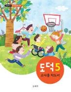 초등학교  도덕 5 교사용지도서