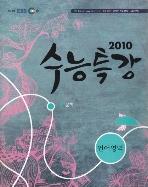 2010 수능특강 문학 언어영역