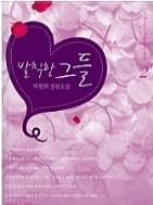 발칙한 그들  - 박현희 연애 로맨스 장편소설 (총1.2권 완결) 초판1쇄
