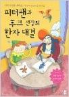 피터팬과 후크 선장의 한자 대결 - 이야기 한자 시리즈 한 번만 읽으면 끝나는 8급 (초판 1쇄 발행)