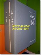 이렇게 예쁜 보자기 (도록 사료집 / 2책 완질)(저자서명본)