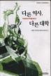 다른역사 다른대학 / 소장용, 최상급