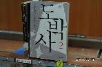도박사.1.2완 김진명소설