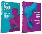 책세상 인권 고전 세트 - 인간 불평등 기원론 & 여성의 권리 옹호?(리커버 특별판)