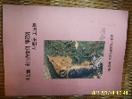 해강 부설기술개발연구소 / 비탈면 사면대책의 과제와 새로운 공법들 -97년.초판