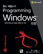 Programming Windows  - 찰스 페졸드의 Programming Windows : C#과 XAML을 이용한 윈도우 앱 개발 [6판]
