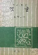 가려뽑은 옛 글 -장지영- 문교부 인정필 교과서 - -단기4290년(1957년) 초판-절판된 귀한책-아래사진참조-