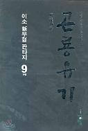 곤룡유기 1-9 (완결) ☆북앤스토리☆