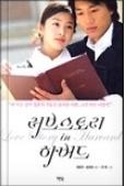 러브스토리 인 하버드 - 드라마 <러브스토리 인 하버드>의 각색소설 1판 2쇄