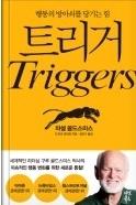 트리거 - 지속적인 변화를 위한 골드스미스 박사의 새로운 통찰!(양장본) 초판7쇄
