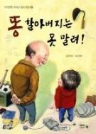 똥 할아버지는 못 말려!