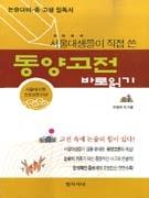 서울대생들이 직접 쓴 동양고전 바로읽기