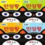 EBS 만점왕 초등 5-2 세트(2017) : [전4권]