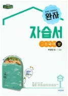 완자 자습서 고등 국어(상) (박영민) / 2015 개정 교육과정