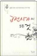 고전시가의 모든 것 - 18종 문학 교과서와 EBS 수록 작품 초판1쇄