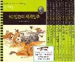 [삼성교육미디어] 초등학생이 꼭 읽어야 할 논술대비 세계명작 세트 (총9권) (2008년)
