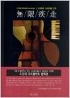 무한질주 - 『무한질주』는 2006년 가을 출간한 『내 사랑, 연이 되어』 이후 오진국의 두 번째 디지털아트 작품집이다