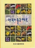 한국의 들꽃 메꽃 -한국자생식물백과도감  /겉재킷 無    ☞ 서고위치:KN 6   *[구매하시면 품절로 표기됩니다]
