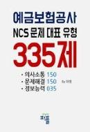 2017 예금보험공사 NCS 문제 대표유형 335제