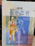 국역 온병조변(전1권)