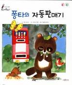 퐁타의 자동판매기  #