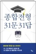 종합전형 31문 31답 - 9년차 고3 담임이 쓴 종합전형 가이드북 초판1쇄