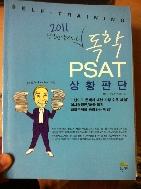 독학 PSAT 상황판단(2013) 2011년것입니다.