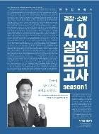 전한길 한국사 경찰 소방 4.0 실전모의고사 1 2판 1쇄