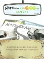 NATE Drive와 함께 맛,건강여행 100배 즐기기