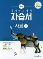 미래엔 자습서 중학교 사회1 (김진수) / 2015 개정 교육과정