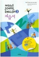 중학교 영어 3 자습서 (김성곤) (날개북,CD 포함)