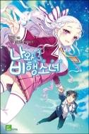 나와 비행소녀 - Seed Novel (출간기념 특별단편집포함/전2권)
