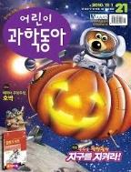 어린이 과학동아 2010.11.01 (21호)