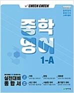 체크체크 중학 영어 1-A (2020년)
