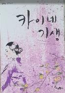 카이네 기생 - 장혜영 장편소설 초판 1쇄