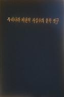 북한문학 / 우리나라 비판적 사실주의 문학연구 (리동수 ,과학백과사전종합출판사,1988.5.10(초),395쪽,하드커버