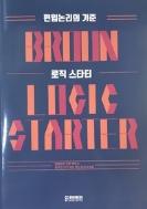 Broun 편입영어 로직 스타터