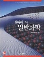 실버버그의 일반화학