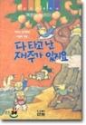 다타고난재주가있지요: 북한의 어린이 2