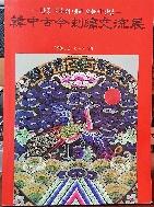 -한중 자수의 옛과 오늘의 만남- 韓中古今刺繡交流展- -초판-절판된 귀한책-아래사진참조-